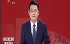 王永康在参加新城代表团审议政府工作报告时强调 保持追赶超越强劲势头 当好高质量发展先锋