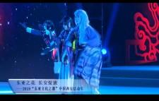 这里是西安丨共享东亚文化 中国西安活动年启幕