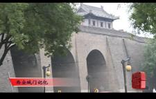 《这里是西安》丨明代西安城墙为何是四个门?