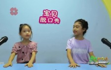 《青春加汽站-宝贝脱口秀》(2020-08-07)