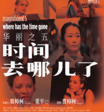 五国合拍电影《时间去哪儿了》深圳行 贾樟柯被二胎题材吸引