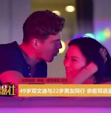 49岁邓文迪与22岁男友同行 亲密耳语温情缱绻