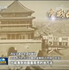 """""""西迁精神"""":奉献青春为家国"""