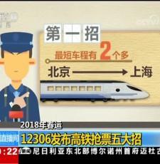 2018年春运12306发布高铁抢票五大招