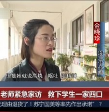 浙江义乌:老师紧急家访 救下学生一家四口