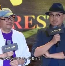 徐峥客串《江湖儿女》压力大 廖凡地道山西话获认可