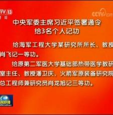 中央军委主席习近平签署通令给3名个人记功