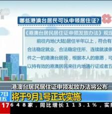 港澳台居民居住证申领发放办法将公布:将于9月1号正式实施