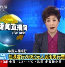 中国人民银行 在港发行200亿元人民币央行票据