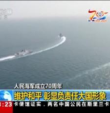 人民海军成立70周年 维护和平 彰显负责任大国形象