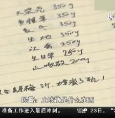 """""""老中医""""祖传膏方 效果立竿见影?"""