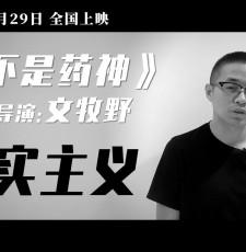 饶晓志监制《平原上的夏洛克》定档11月