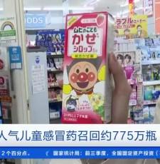 紧急召回775万瓶!这款儿童感冒药你家有吗?