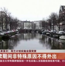 二战以来首次!荷兰计划实施全国宵禁