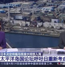 日本决定将福岛核废水排放入海 太平洋岛国论坛呼吁日重新考虑这一计划