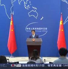 中国外交部 中俄团结如山 友谊牢不可破
