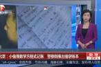 北京:小偷用数学方程式记账 警察到推出偷窃账本