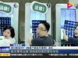 四川医生MV《我是个医生不是神》走红-医生爆笑出演_说唱医院里的喜怒哀乐_好看视频