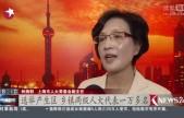 上海区县、乡镇两级人大换届选举今年第四季度举行