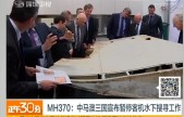 MH370:中马澳三国宣布暂停客机水下搜寻工作