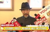 张铁林助阵《西游》舞台剧 曝铁三角今年将复出