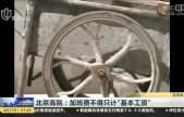 """北京高院:加班费不得只计""""基本工资"""""""