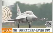 成都:我国枭龙双座战斗机4月27日首飞成功