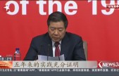 国家发改委:2017年中国经济总量将超过80万亿元