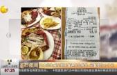 日本学生威尼斯用餐遇天价账单 简餐要价九千元