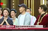 """《今夜现场秀》杨祐宁化身""""翻译官"""""""