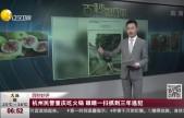 杭州民警重庆吃火锅 眼睛一扫抓到三年逃犯