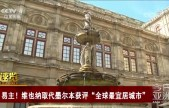"""易主!维也纳取代墨尔本获评""""全球最宜居城市"""""""