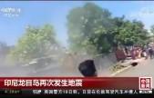 印尼龙目岛再次发生地震