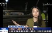 台湾发生列车出轨事故 已致18人遇难 164人受伤