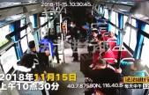 """北京发生公交车抢方向盘事件 肇事女子大喊""""要死一起死"""""""