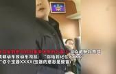 曝铁路局领导霸座还辱骂火车司机:你给我记住 傻帽