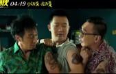 """《转型团伙》推""""神仙组合"""" 吴镇宇乔杉共唱《友情岁月》"""
