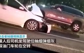 深圳轿车撞人群致3死,事后司机车内抽烟