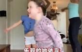 """6岁失明女孩成正能量""""网红"""" """"说唱弹跳""""样样通"""