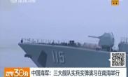中国海军:三大舰队实兵实弹演习在南海举行