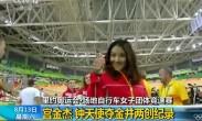 场地自行车女子团体竞速赛:宫金杰 钟天使夺金并两创纪录