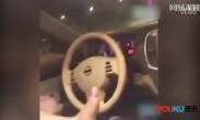 玩命老司机男子用脚开车双手玩手机飚80码