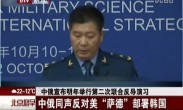 """中俄宣布明年举行第二次联合反导演习:中俄同声反对美""""萨德""""部署韩国"""