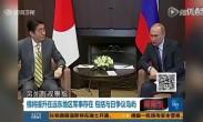 """俄将采取""""空前举措"""" 提升俄在远东地区军事存在"""