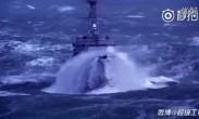 当军舰遇到台风时