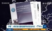 """""""萨德""""入韩打破大国间战略平衡与安全共识"""