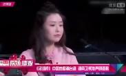 《汉语桥》中国地图漏台湾 湖南卫视发声明道歉