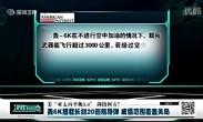 中国空军演练,战机飞越宫古海峡