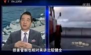 张召忠:美俄军舰经折腾 损害管制世界领先