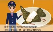 食用粽子不要忘记食品安全